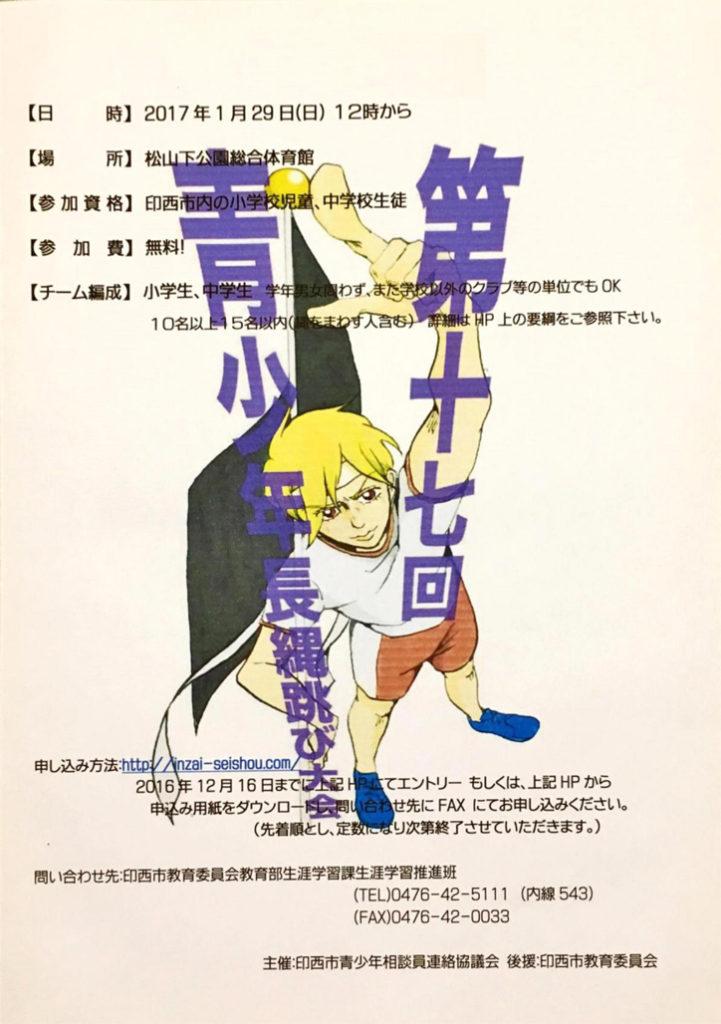 第17回青少年長縄跳び大会ポスター