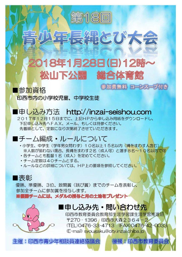 長縄とび大会ポスター